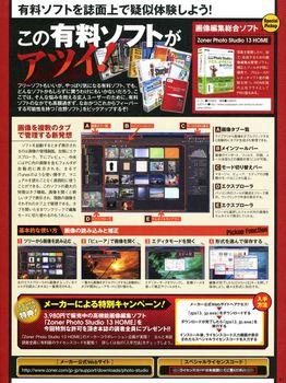 おとなのWindows 2012年11月号