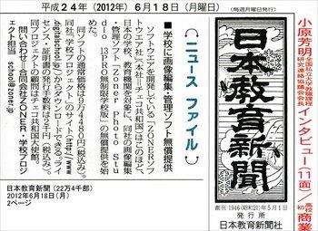 Nihon_Kyoiku_Shimbun.jpg