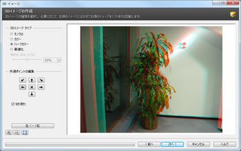 3D写真作成ツールの画面