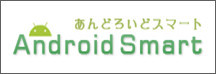 android-smart-logo.jpg