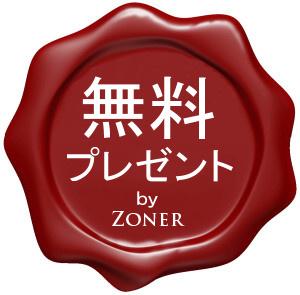 free_gift_Zoner.jpg
