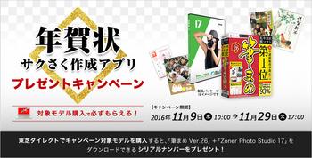 toshiba-promo2.jpg